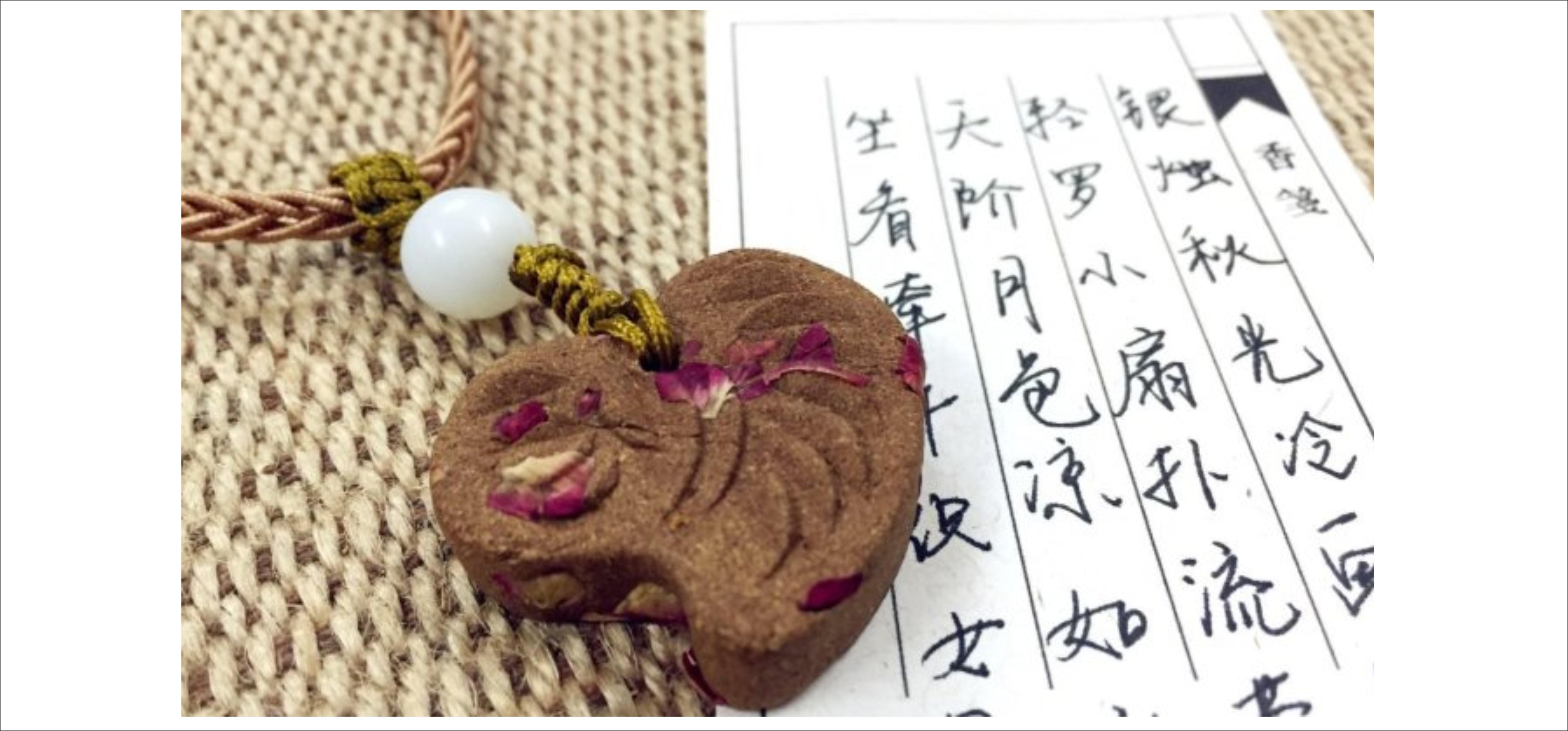 散花雅事丨 一块香牌迎端午 生活超越物象的温暖