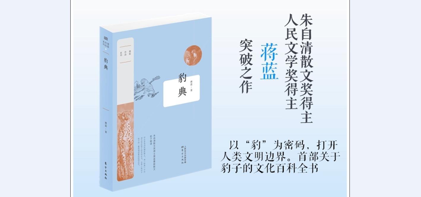 见山读书丨中国散文最高奖获得者蒋蓝,携最新作品作客见山书院