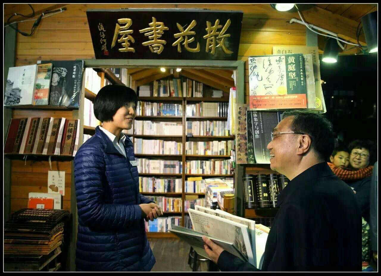 李克强总理亲临成都宽窄巷子见山书局和散花书屋,为本土书店点赞