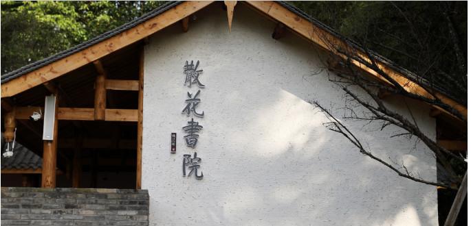 散花书院邛崃考古遗址公园店
